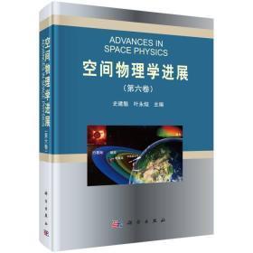 空间物理学进展(第六卷)