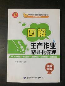 图解·生产作业精益化管理:图解·制造业精益管理读本