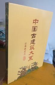 正版新书现货 中国古建筑大系:6 佛教建筑