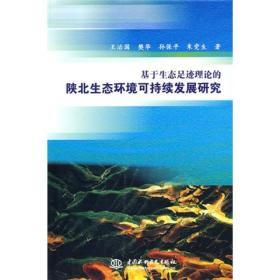 基于生态足迹理论的陕北生态环境可持续发展研究