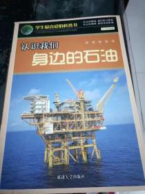 学生最喜爱的科普书  认识我们身边的石油