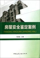 房屋安全鉴定案例9787112162024刘忠诚/中国建筑工业出版社/蓝图建筑书店