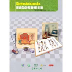 9787100072885-ha-汉语图解词典:冰岛语版