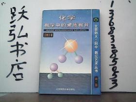 化学教学中的素质教育