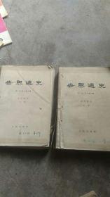 60年代旧书世界通史【近代部分上下册】2本合售