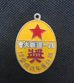 JZ1143 1938八一运动大会奖章西北青年救国会赠