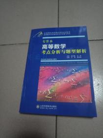 专升本高等数学考点分析与题型解析【仅印3000册·2018年一版一印】b32-9