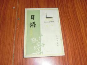 日语(第三册)