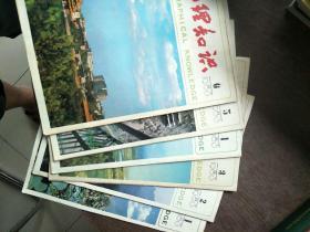 地理知识(1979年1——12期)(1980年1-12)(1981年1-12)(1982年1-12)(1983年1-6)共计 54本 合售