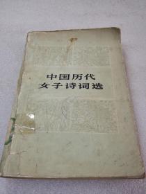 《中国历代女子诗词选》★ 新华出版社 1983年1版1印