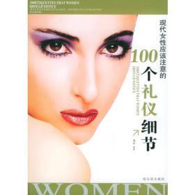 现代女性应该注意的100个礼仪细节