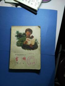 青年英雄故事丛书-雷锋