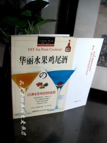 《华丽水果鸡尾酒:121种水果鸡尾酒的配制》(日)江乡路彦/著