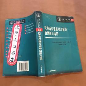 民事诉讼证据司法解释的理解与适用 黄松有 9787800839436