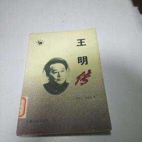 王明传(二版一印)