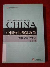 中国公共预算改革:理性化与民主化【馆藏】