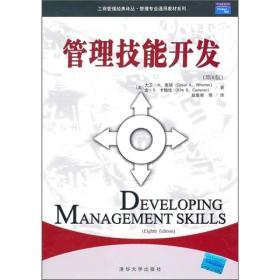 二手管理技能开发(第8版)(工商管理经典译丛管理专业通用教材系