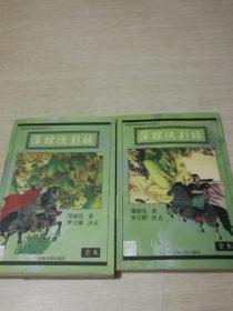 武侠 萍踪侠影录(新派武侠精品评点丛书)全二册