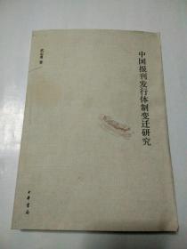 中国报刊发行体制变迁研究