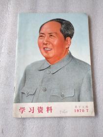 学习资料1970.7