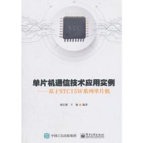 单片机通信技术应用实例——基于STC15W系列单片机