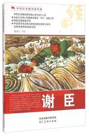 中华红色教育连环画-谢臣(单色)