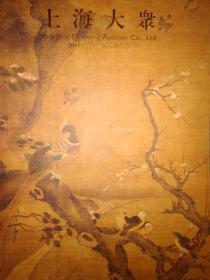 上海大众:2017年春季艺术品拍卖会