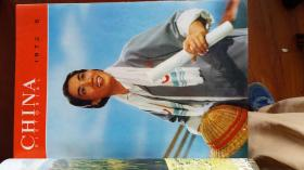 CHINA PICTORIAL中国画报【英文版】1972年第1-12期绝版含陈毅逝世