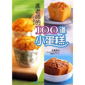 孟老师的100道小蛋糕