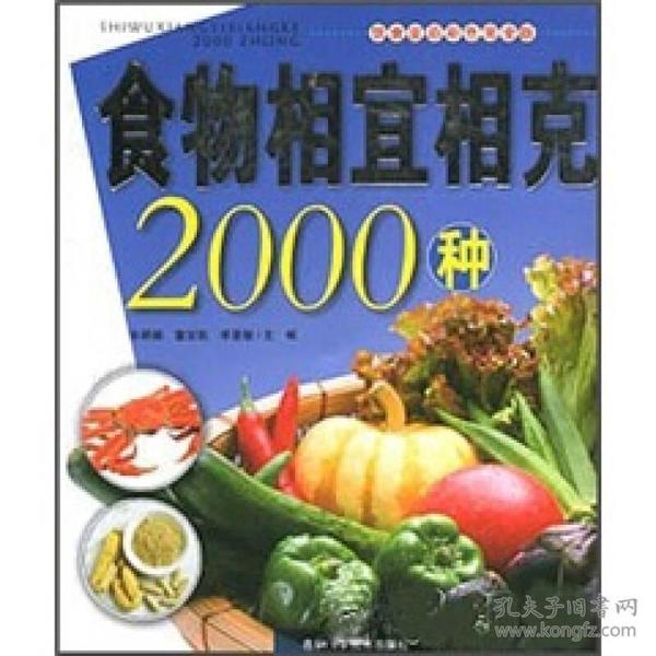 食物相宜相克2000種