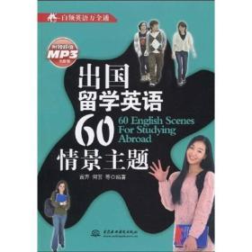 正版 白领英语万全通:出国留学英语60情景主题 雷芹等 中国水利水电出版社