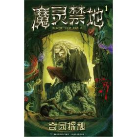 魔灵禁地1:奇园探秘