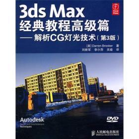 3ds Max经典教程高级篇