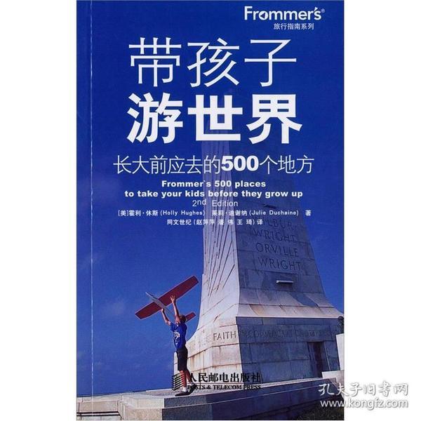 正版】Frommers旅行指南系列:带孩子游世界:长大前应去的500个地方
