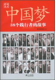 中国梦:38个践行者的故事