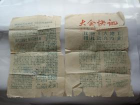 大会快讯  1958年第9期 南通专区沼气现场会议秘书处 见图 包邮