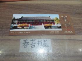 站台票---大观园  省亲别墅【票价1元】