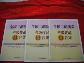全国二胡演奏考级作品(第1套 第2套 第3套)合集(1-5级合售)5本合售