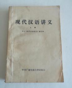 现代汉语讲义 上册