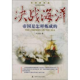 正版微残-决战海洋-帝国是怎样炼成的CS9787542734297