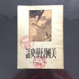 美国侵华史话(1951年)