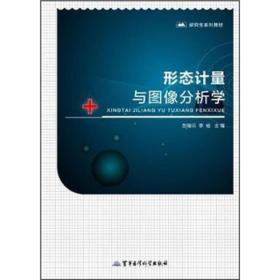 研究生系列教材:形态计量与图像分析学