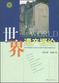 世界遗产概论