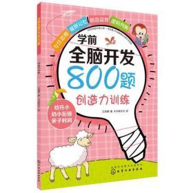 學前全腦開發800題.創造力訓練