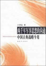 两千年军事思想的沟通:中国古典战略今用