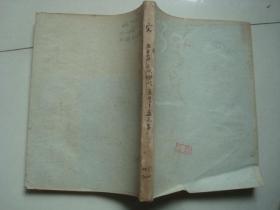 黄嘉音主编*《家》---第30期(1948年版)和第48.51.52.53期(1950年版)合售,已订成一本