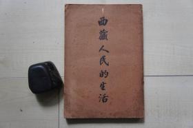 1929年民智书局28开:西藏人民的生活