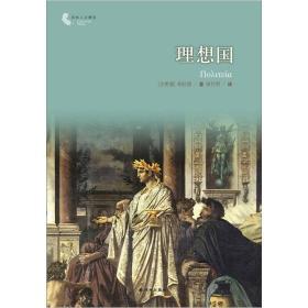 正版理想国柏拉图译林出版社9787544728607