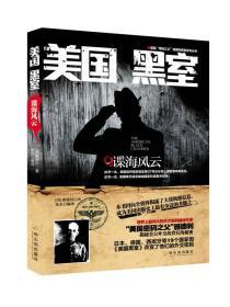 哈尔滨出版社 美国黑室──谍海风云 雅德利 9787548411482