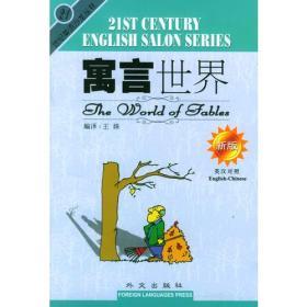 寓言世界--21世纪英语沙龙丛书